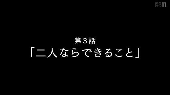 「ストライクウィッチーズ ROAD to BERLIN」3期 3話感想 (7)