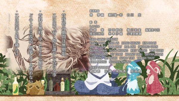 「ハクメイとミコチ」8話 (49)