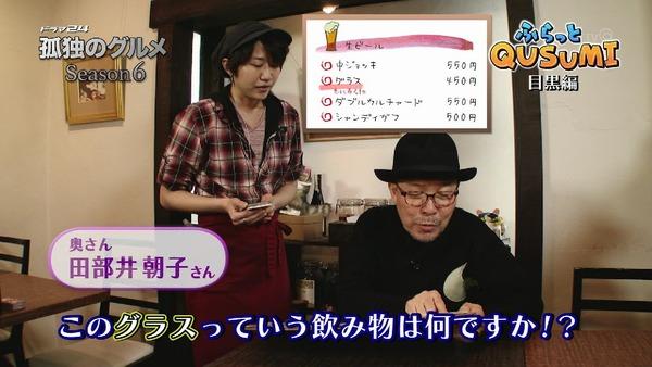 「孤独のグルメ Season6」3話 (48)