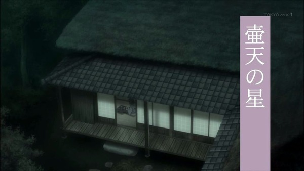 蟲師 (6)