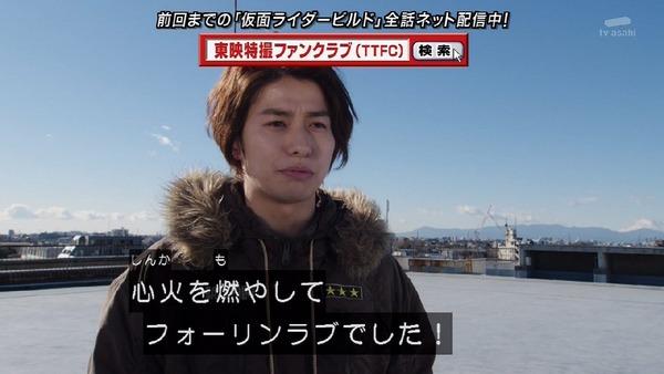 「仮面ライダービルド」23話 (5)