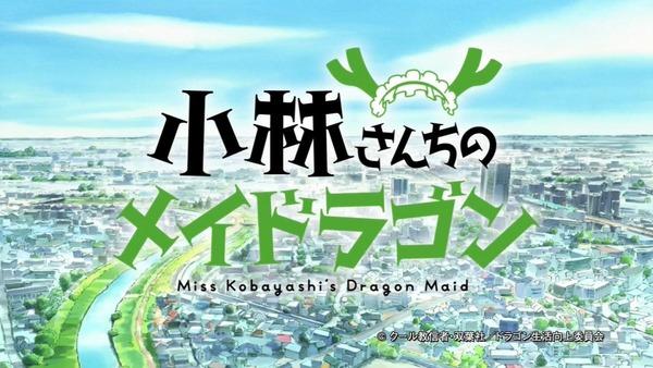 「小林さんちのメイドラゴン」 (6)