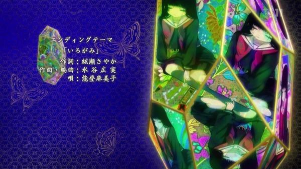「地獄少女 宵伽」4期 1話 (83)