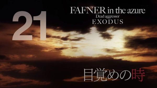 蒼穹のファフナー EXODUS (81)