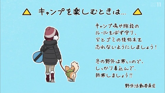 「ゆるキャン△ SEASON2」第2期 13話感想 最終回 (86)