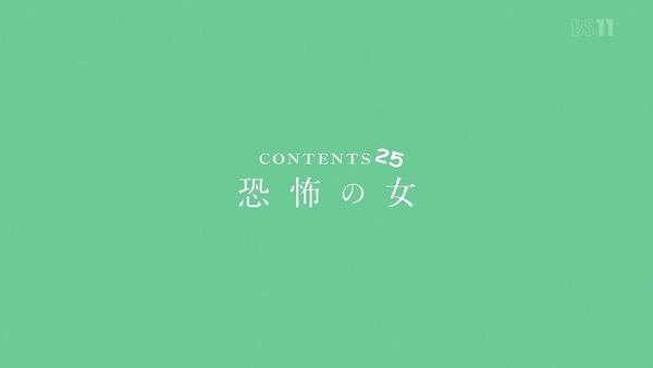「あそびあそばせ」7話感想 (26)