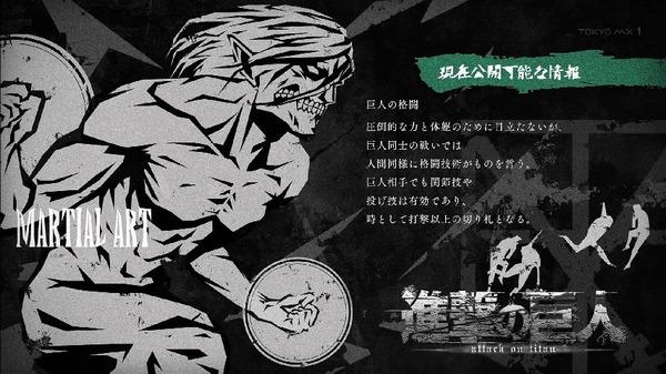 「進撃の巨人 Season2」32話 (26)