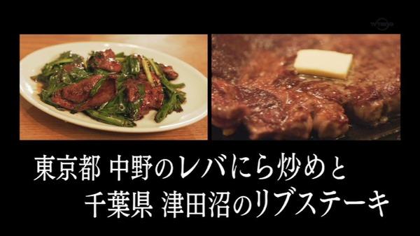 「孤独のグルメ」お正月スペシャル (22)