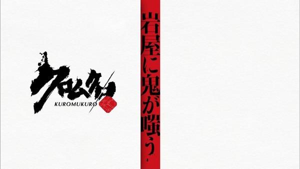 「クロムクロ」9話感想 (29)