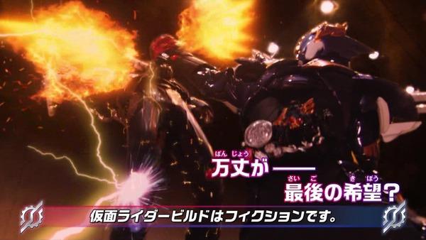 「仮面ライダービルド」29話 (53)