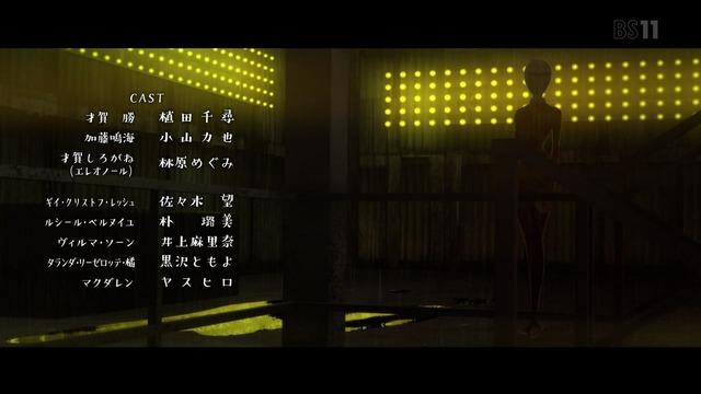 「からくりサーカス」8話感想 (67)