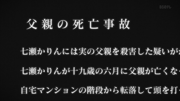 「虚構推理」10話感想 画像 (7)
