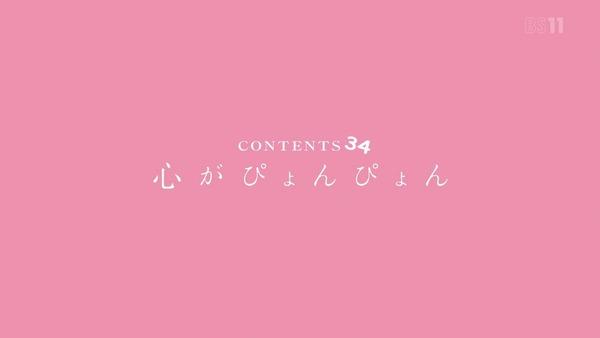 「あそびあそばせ」10話感想 (1)