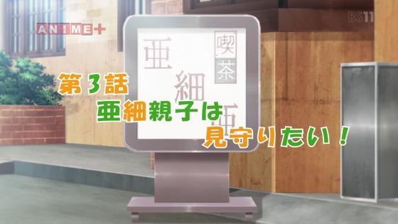 「宇崎ちゃんは遊びたい!」第3話感想 (7)