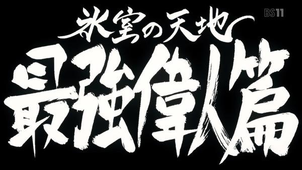 【FGO】「氷室の天地 ~7人の最強偉人篇~」 (67)