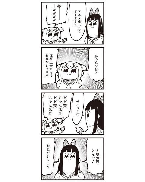 「ポプテピピック」1話 (43)