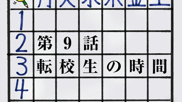 暗殺教室 (5)
