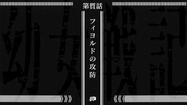 「幼女戦記」7話 (18)