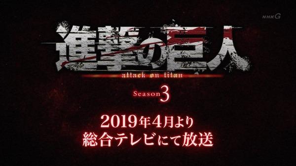 「進撃の巨人 Season3」49話 (55)