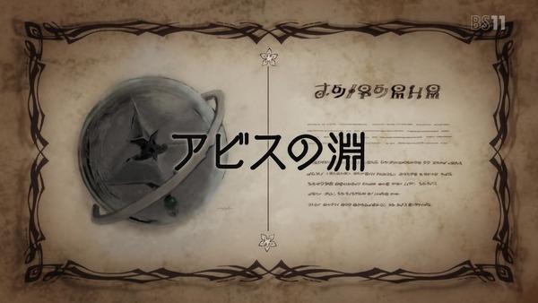 「メイドインアビス」4話 (1)