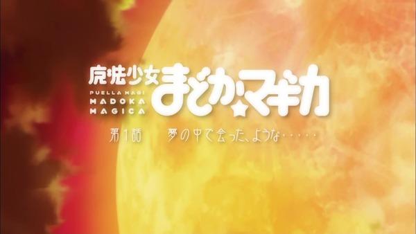 「まどか☆マギカ」第1話感想 (54)