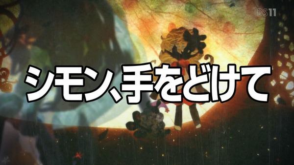 「天元突破グレンラガン」10話 (41)