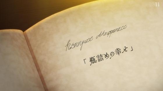 「魔女の旅々」第3話感想 画像 (16)