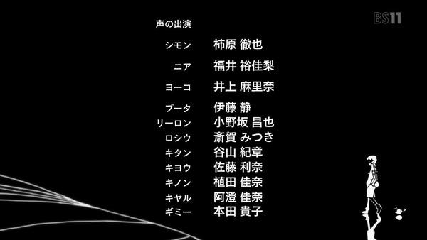 「天元突破グレンラガン」14話 (55)