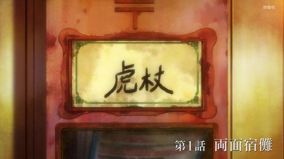 「呪術廻戦」第1話感想 (42)