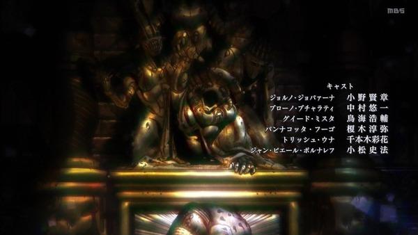 「ジョジョの奇妙な冒険 5部」39話感想 (47)