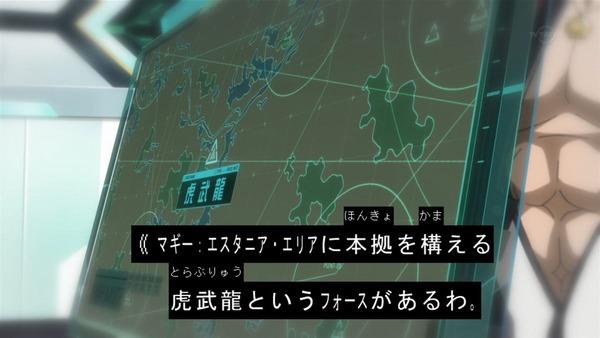 「ガンダムビルドダイバーズ」4話感想 (16)