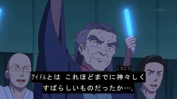 「アイカツフレンズ!」25話感想 (85)