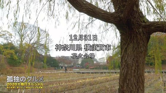 「孤独のグルメ」2020大晦日スペシャル感想 (219)