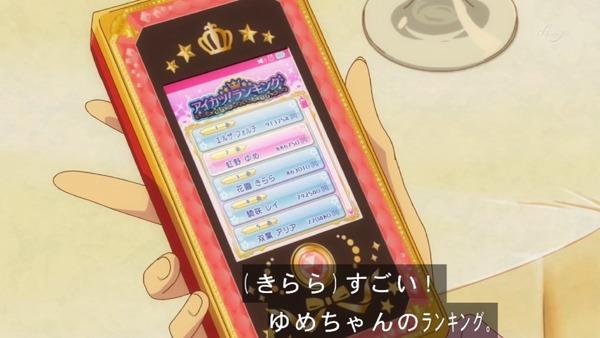 「アイカツスターズ!」第89話 (46)