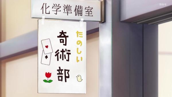 「手品先輩」1話感想 (40)