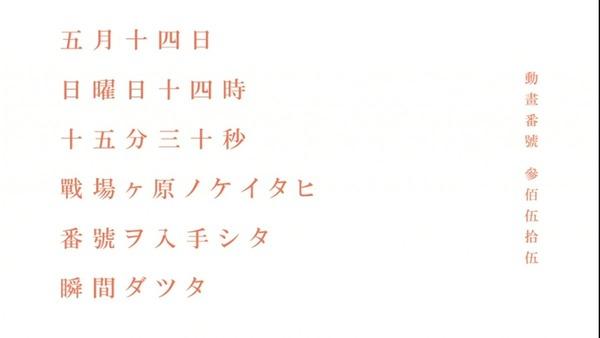 化物語 (20)