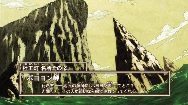 「ジョジョの奇妙な冒険 ダイヤモンドは砕けない」9話感想 (59)