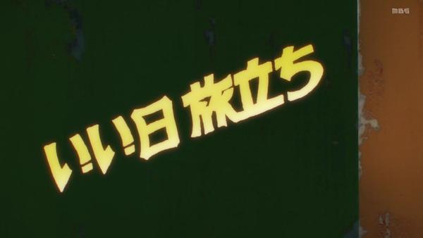「ドロヘドロ」第8話感想 画像 (9)