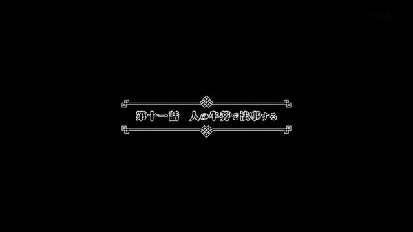 「十二大戦」10話 (90)