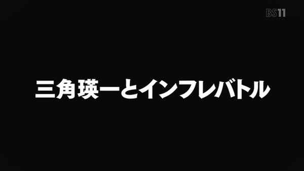 「ゲーマーズ!」12話 (1)