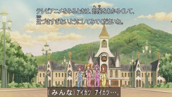「アイカツスターズ!」75話 (1)