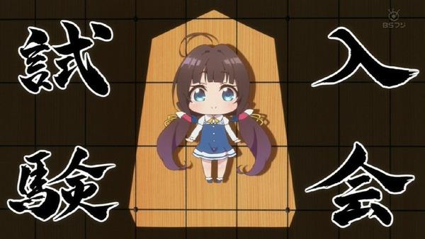 「りゅうおうのおしごと!」2話 (49)