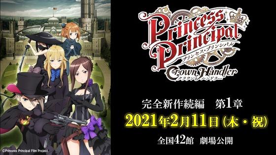 『プリンセス・プリンシパル Crown Handler』第1章