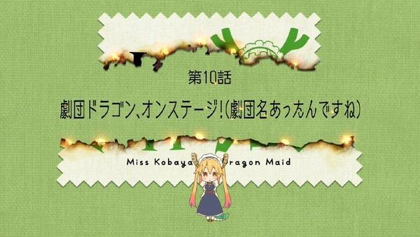 「小林さんちのメイドラゴン」 (35)