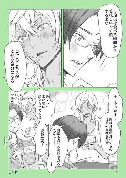 レオとマブ 〜ふたりはさらざんまい (4)