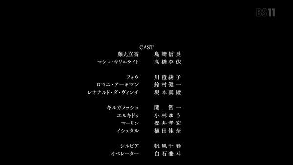 「FateGrand Order 絶対魔獣戦線バビロニア」FGO 1話感想 (47)