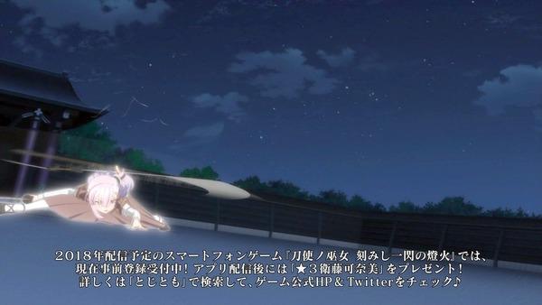 「刀使ノ巫女」11話 (31)