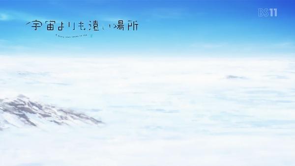 「宇宙よりも遠い場所」12話 (48)