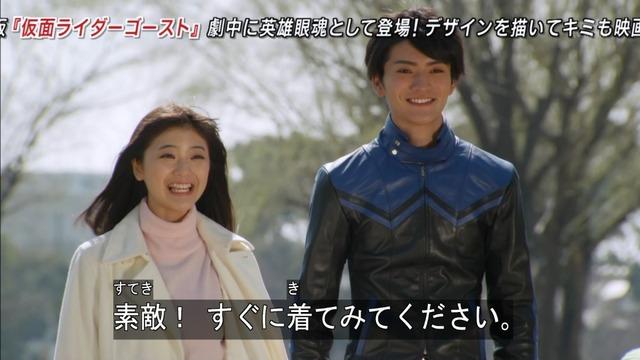 「仮面ライダーゴースト」29話感想 (9)