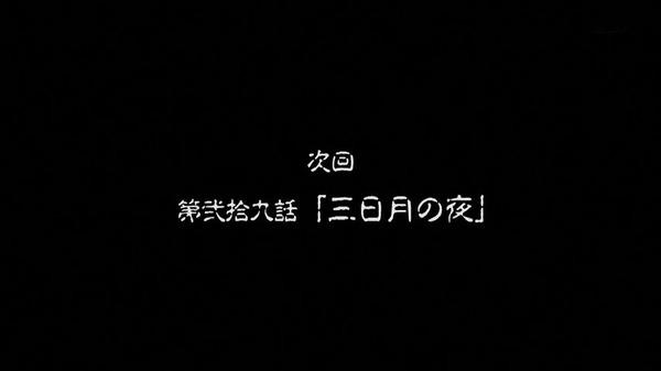 「うしおととら」28話感想 (64)
